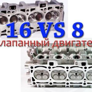 16 клапанный или 8 клапанный двигатель
