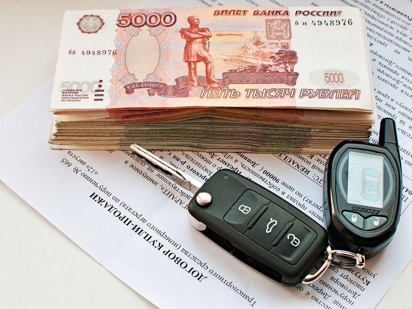 Ключи, деньги за авто и договор