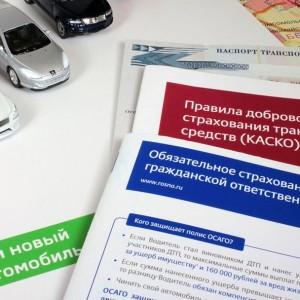 Правила страхования ОСАГО и КАСКО