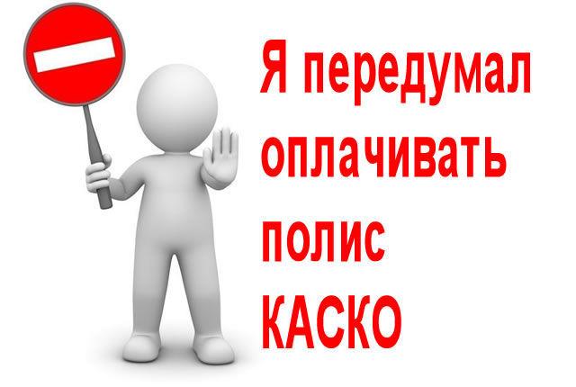 Отказ от страхования КАСКО