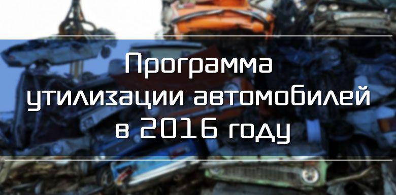 Программа утилизации автомобилей 2016 года