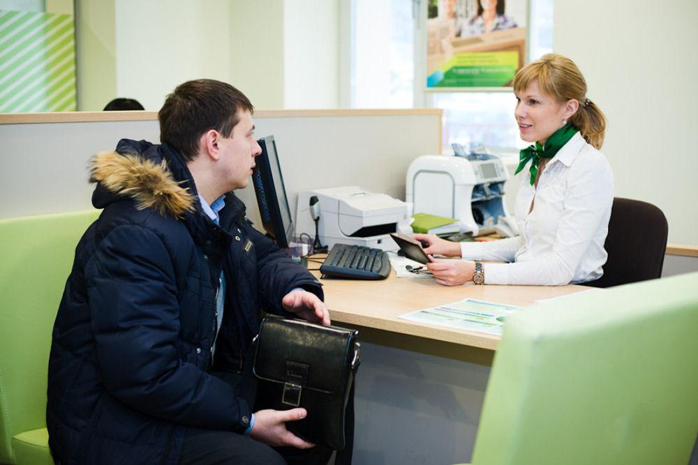 Общение с представителем банка