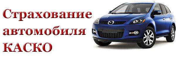 Страхование автомобиля КАСКО
