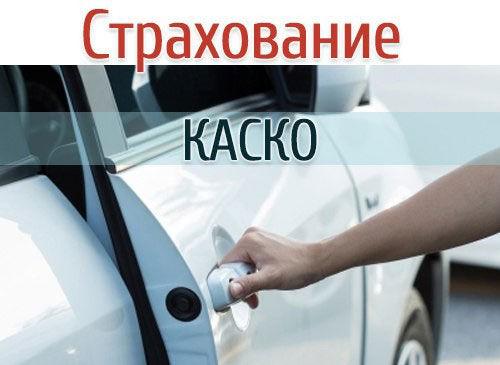 Частичное страхование авто