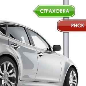 Страхование личного автомобиля