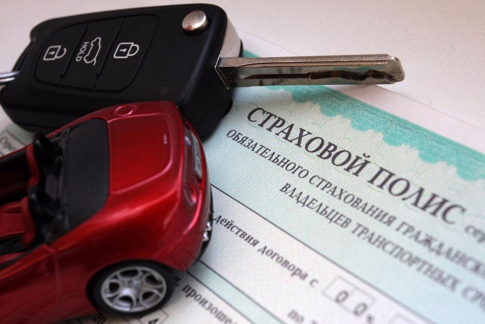Обязательное страхование авто
