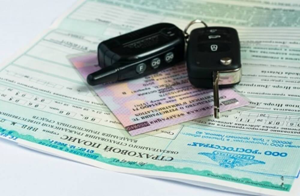 Страховой полис и документы
