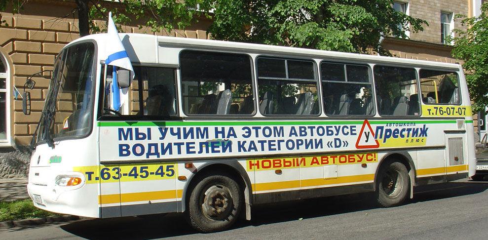 Автобус для обучения водителей категории D