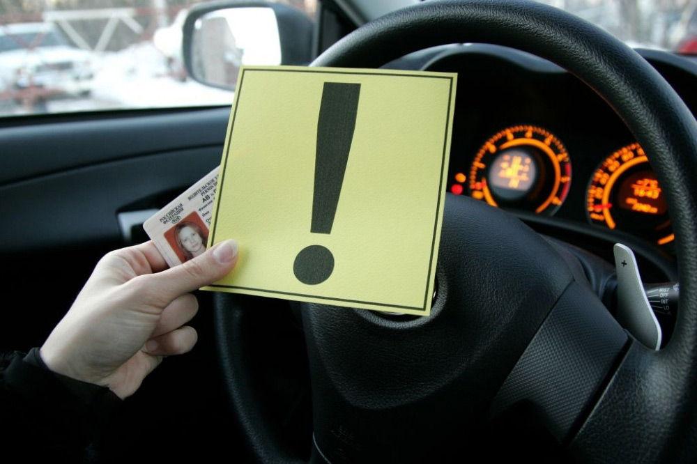 надо ли ездить со знаком начинающий водитель