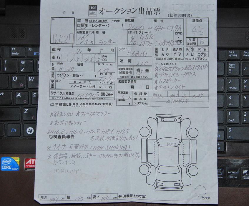 Аукционный лист японского автомобиля