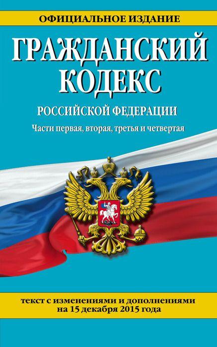 Гражданский кодексРоссийской Федерации