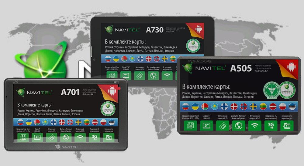 Популярный Navitel A730