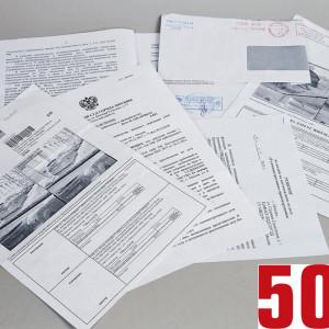 Скидка 50% при оплате штрафов