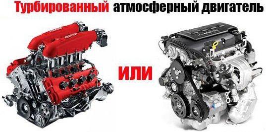 Турбированный или атмосферный двигатель