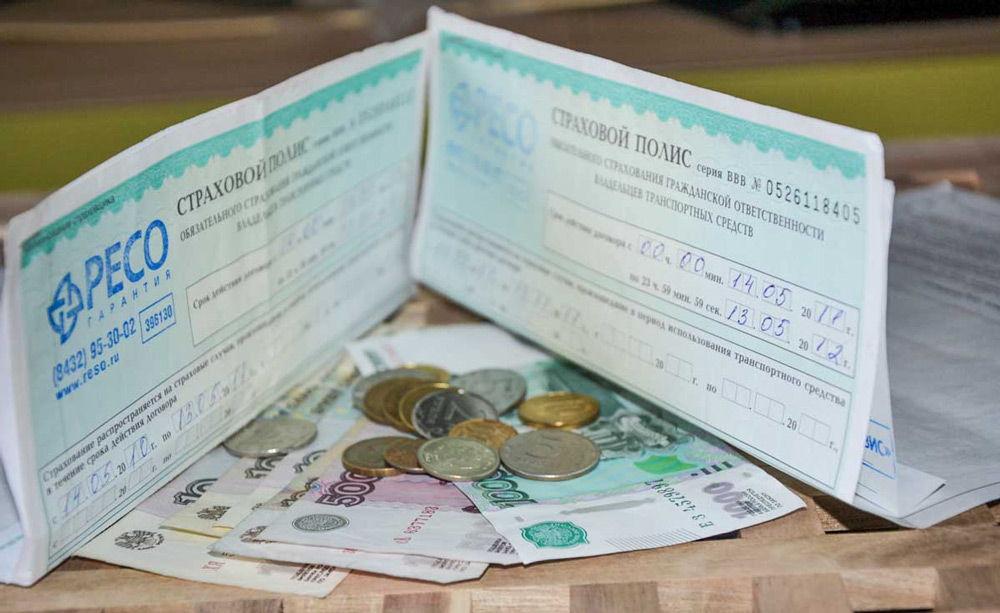Деньги и страховка