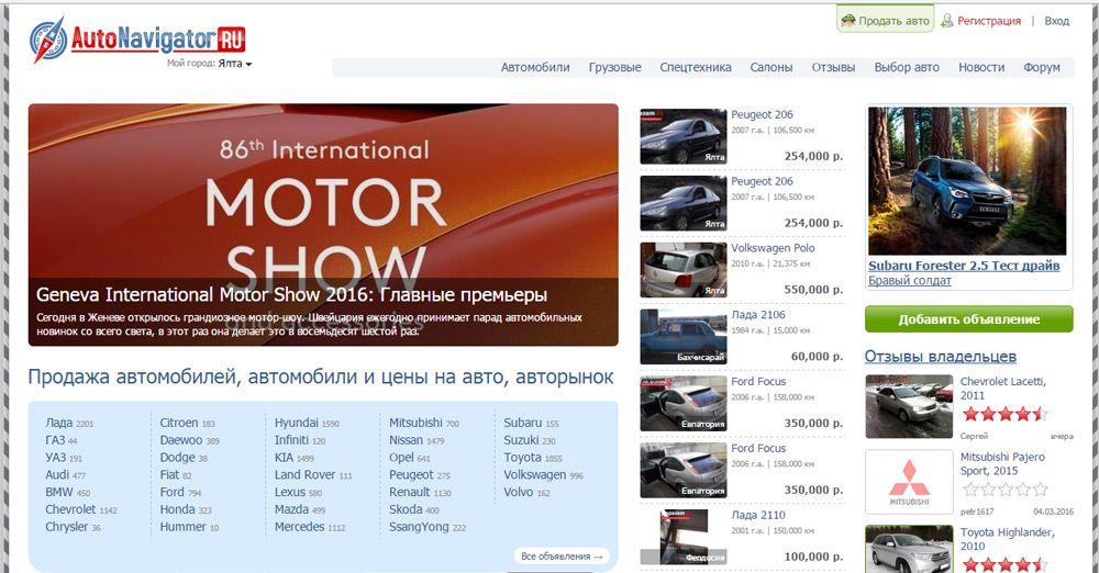 autonavigator.ru