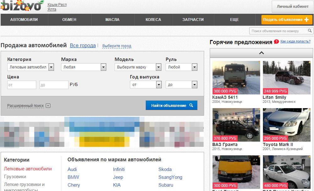bizovo.ru