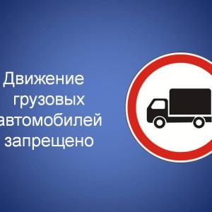 Знак «Движение грузового транспорта запрещено»