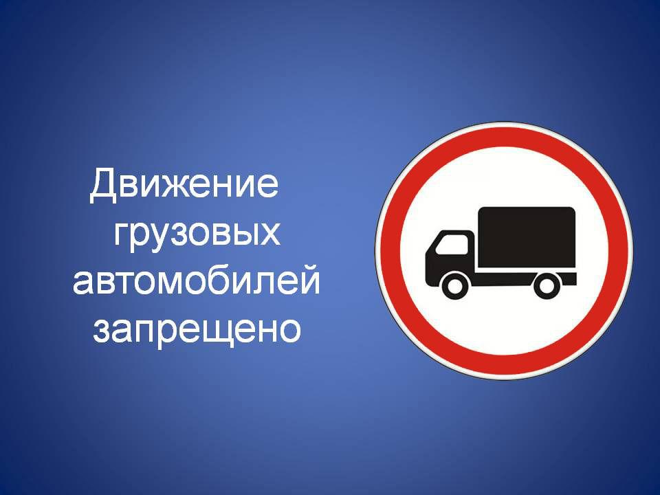 Знаки пдд для грузовых автомобилей