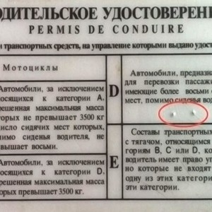 Метки на водительском удостоверении