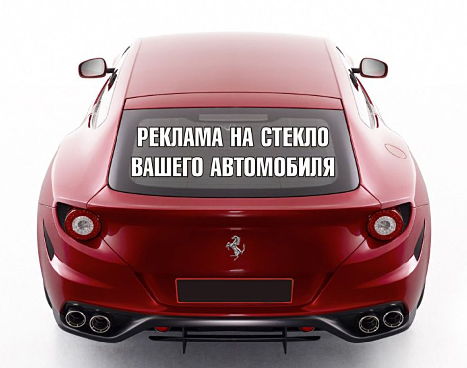 Реклама на стекле машины
