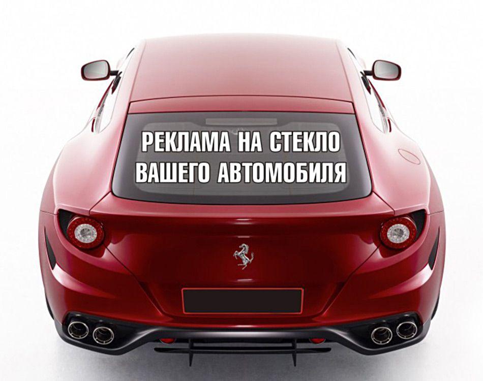 Реклама на автомобиле как способ заработка