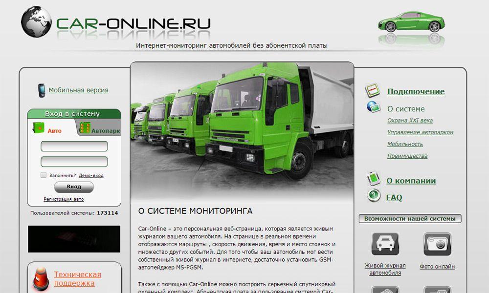 Сервис Car-Online