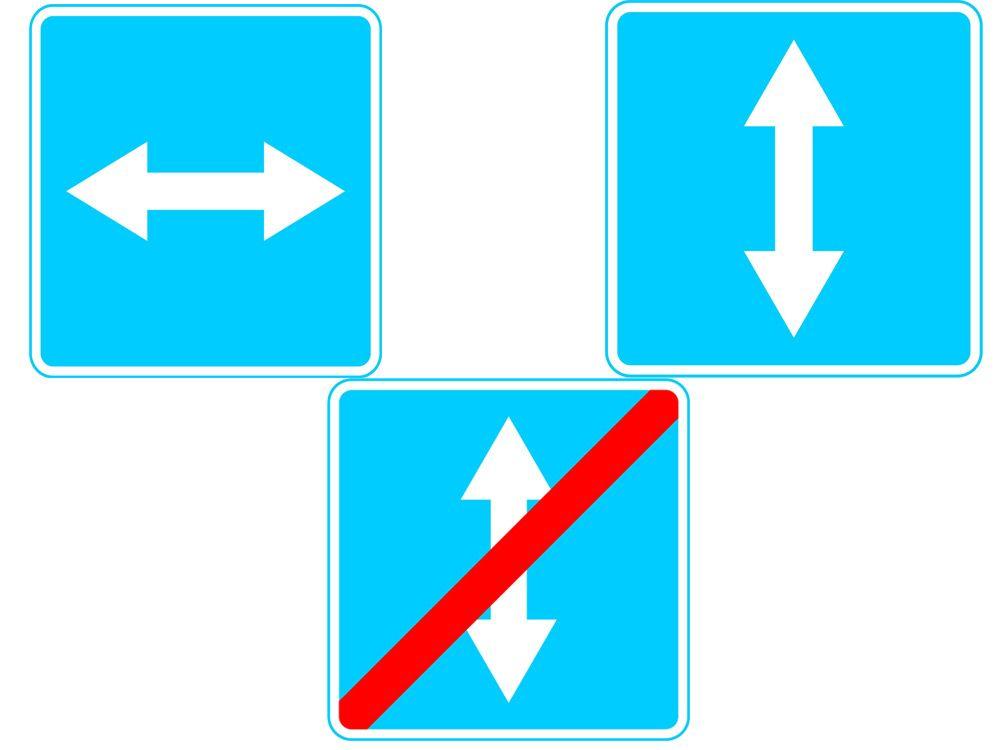 Знаки реверсивного движения