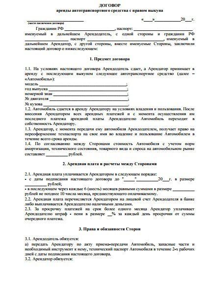 Пример договора - часть 1