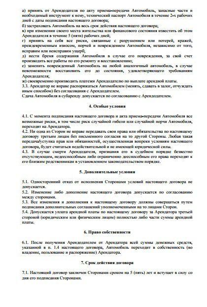 Пример договора - часть 2