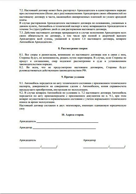 Пример договора - часть 3