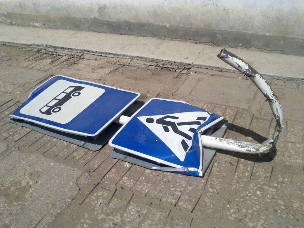Два поврежденных знака
