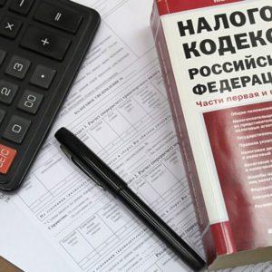 Налоговый кодекс