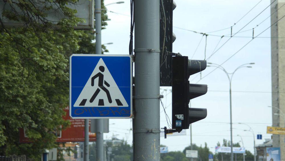 Пешеходный переход и светофор