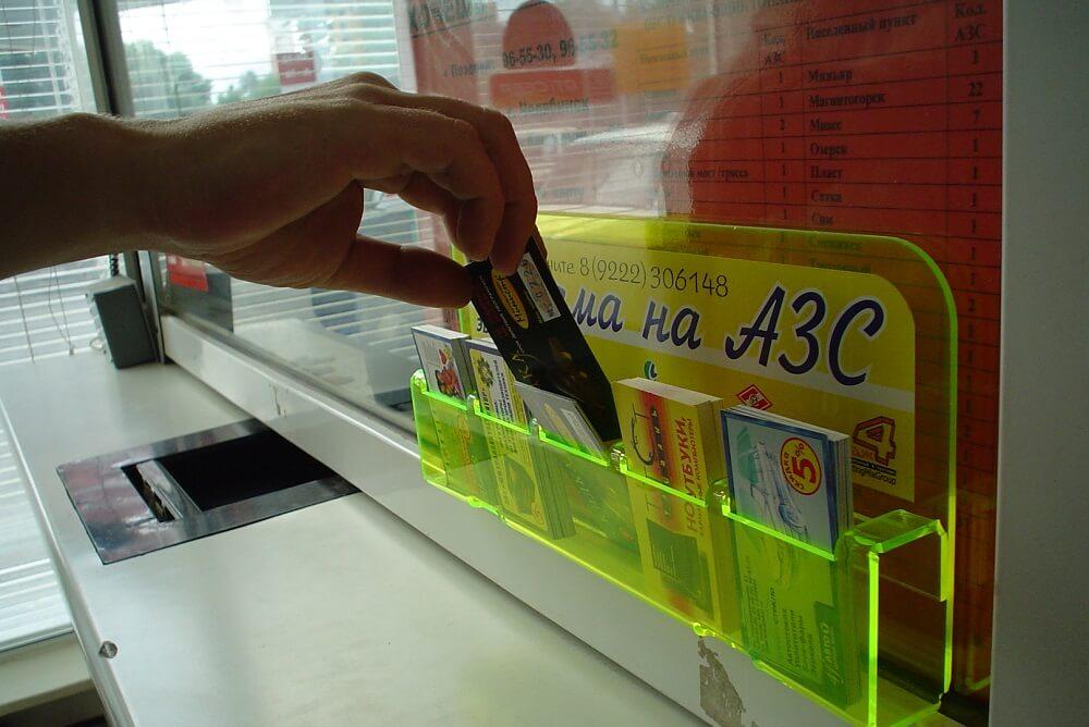 Раздача визиток на АЗС