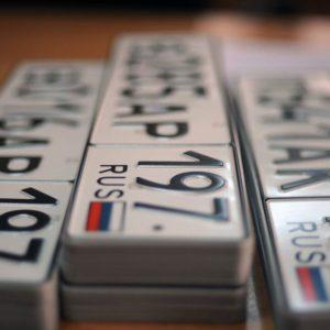 Много автомобильных номеров