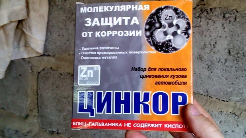 Защитное средство Цинкор