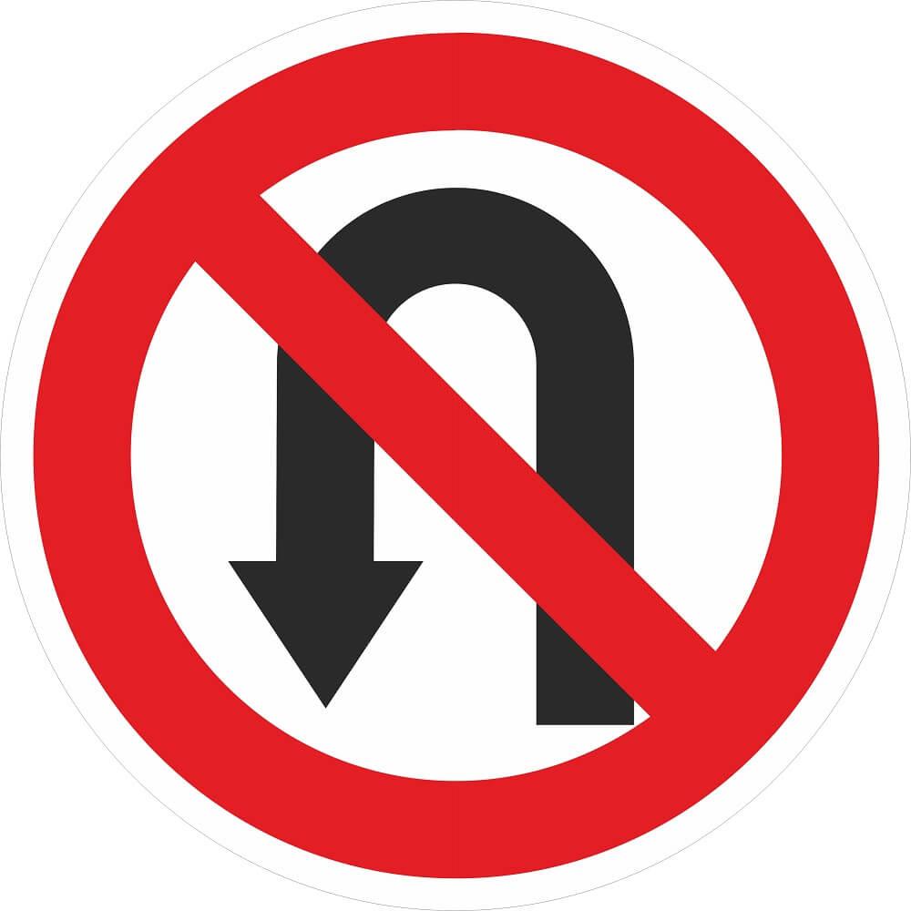 Знак разворот запрещен