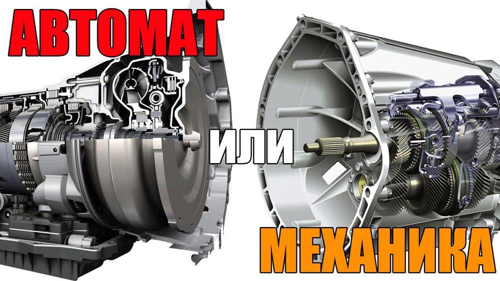 Автомат или механика