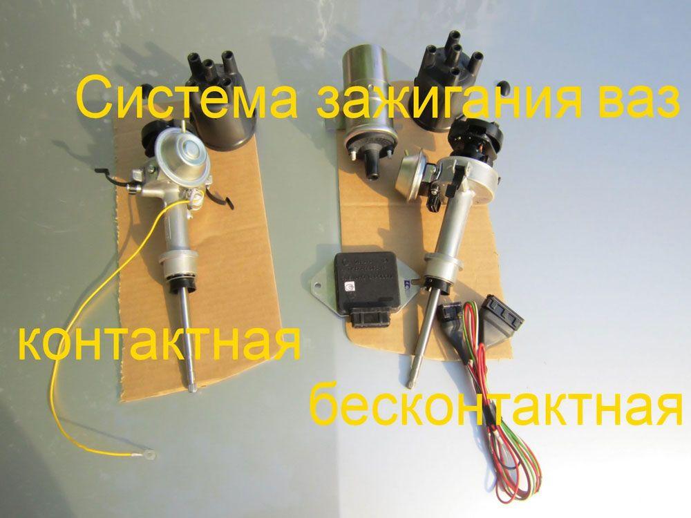 Контактная и бесконтактная система зажигания ВАЗ