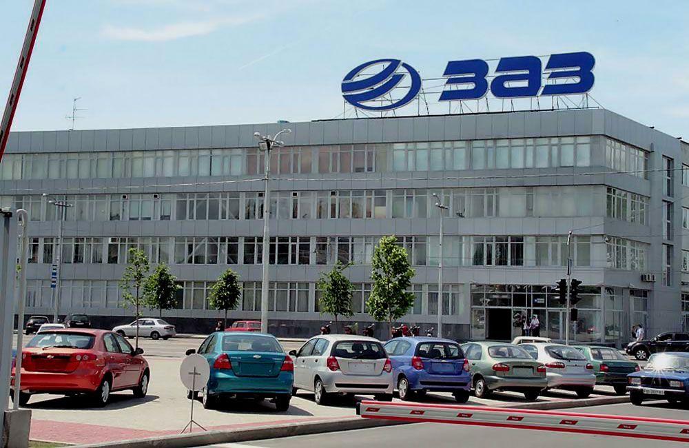 Завод ЗАЗ