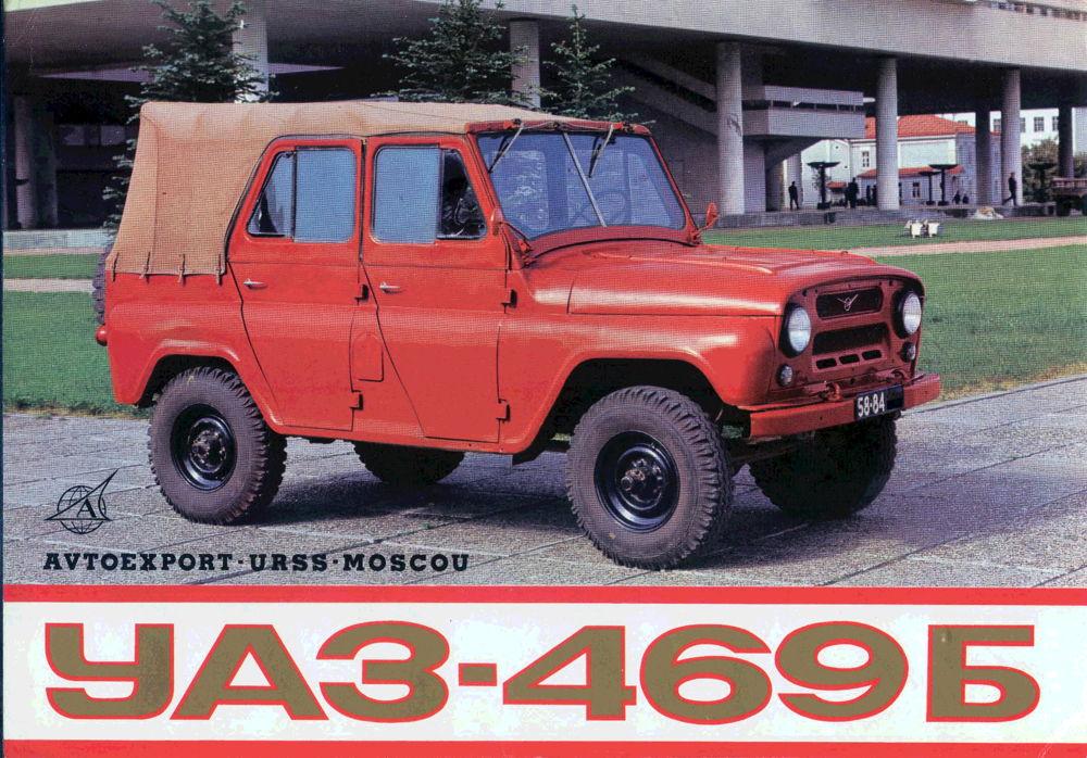 Автомобиль УАЗ-469Б красного цвета