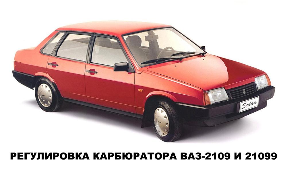 Красный ВАЗ-21099