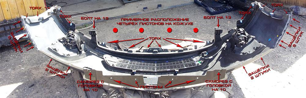 Снятый бампер Chevrolet Cruze