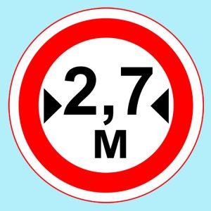 Дорожные знаки Ограничение длины и Ограничение ширины