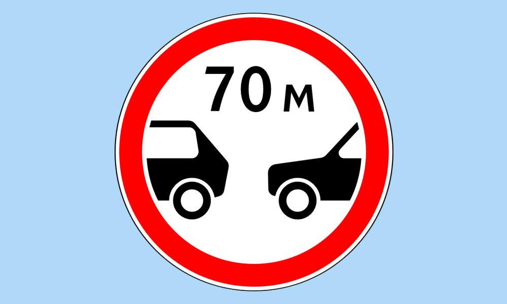 """Дорожный знак """"Ограничение минимальной дистанции"""""""