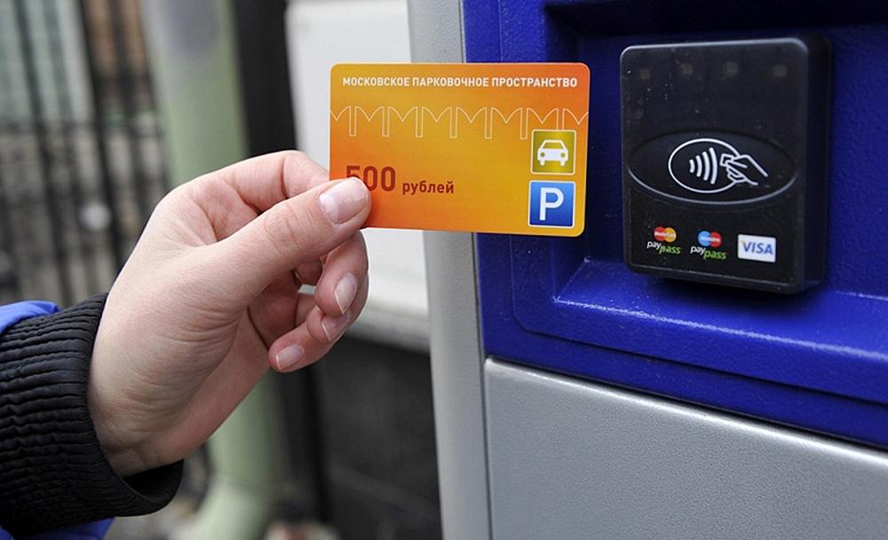 Оплата резидентского разрешения на парковку