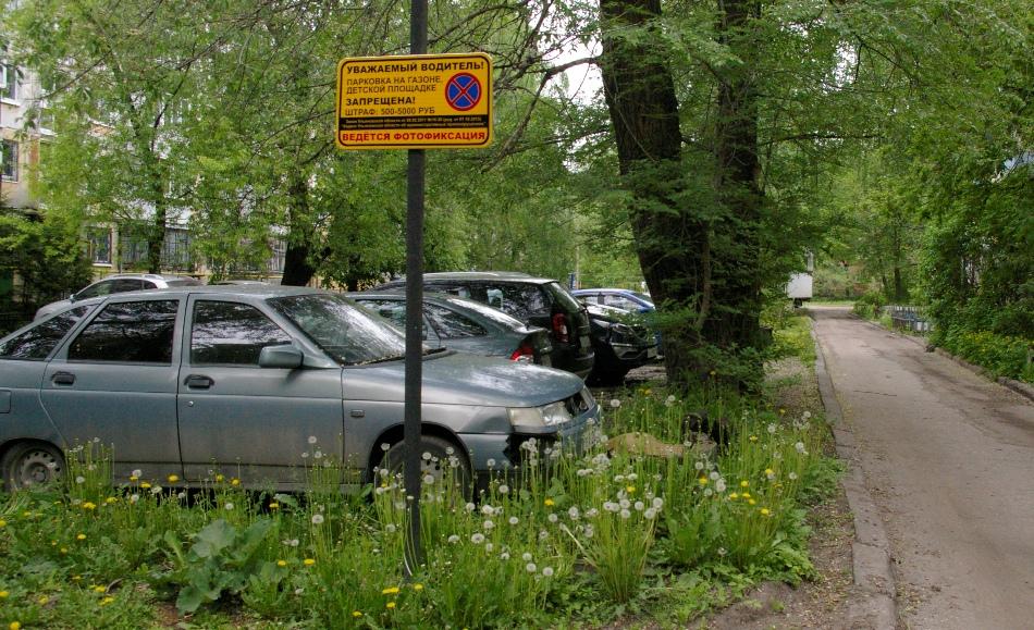 Парковка на газоне во дворе дома