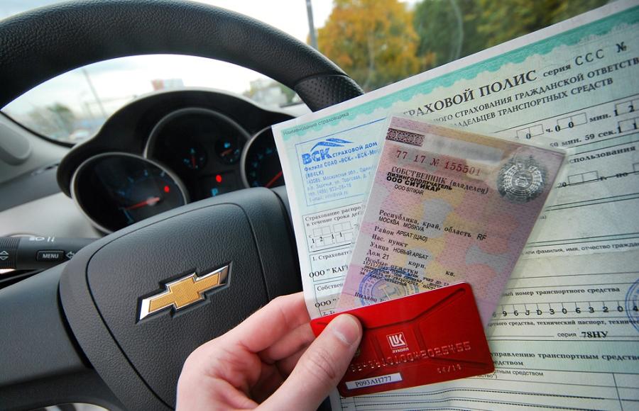 Регистрационное свидетельство на автомобиль