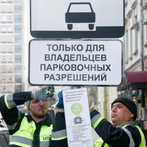 Резидентское разрешение на парковку